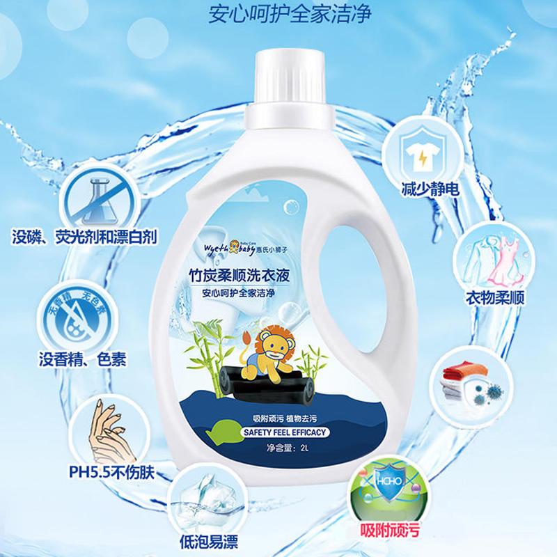 惠氏婴儿洗衣液 新生儿 宝宝专用儿童洗衣液套装无荧光剂2L竹炭