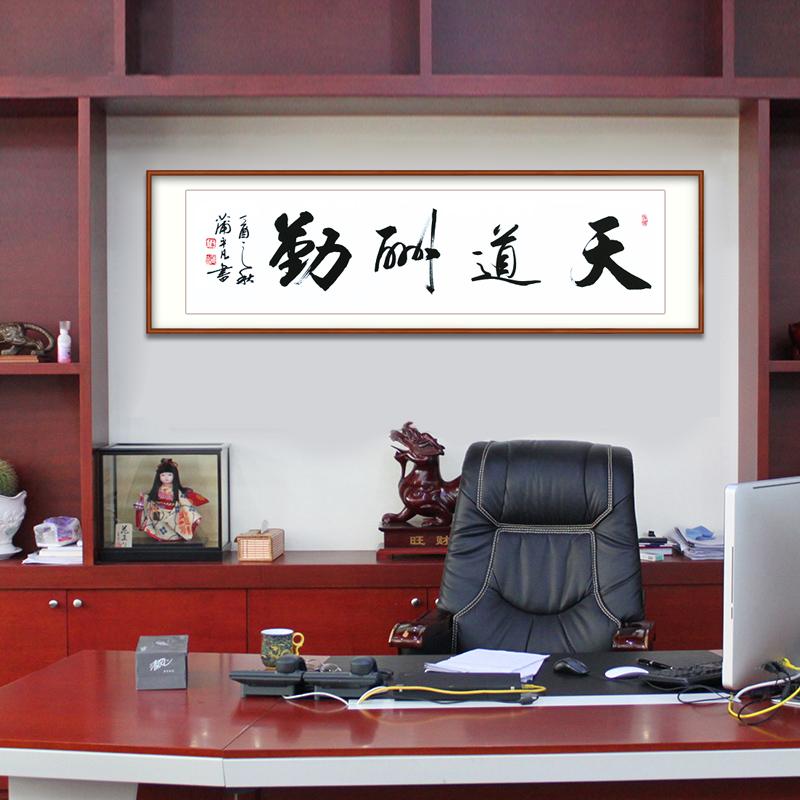 天道酬勤字畫真跡手寫書法作品手寫真跡辦公室掛畫客廳裝飾畫裱框
