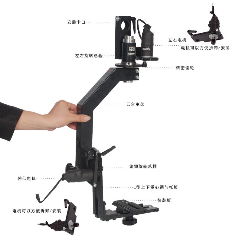 黑蚂蚁广播级摄像机摇臂电控云台 电动云台 手动摇臂改装选择DVHZ