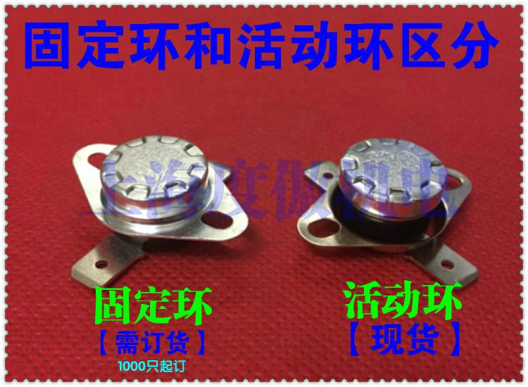 常闭包邮 度活动环 155 250V10A40 小型温控 温控器纽扣开关 KSD301