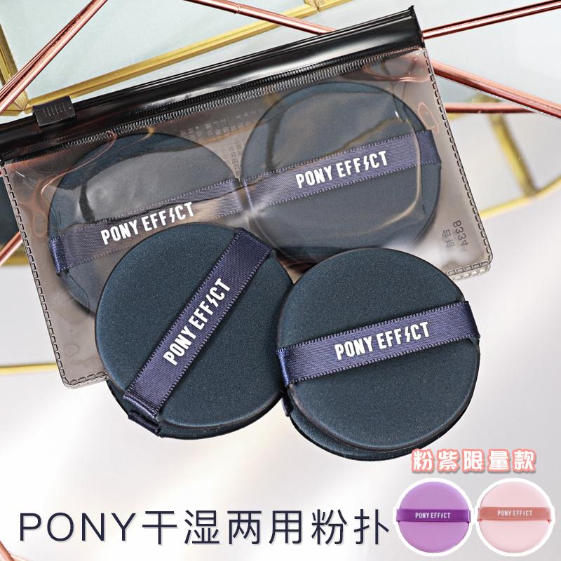 現貨PONY EFFECT 氣墊粉撲光彩氣墊BB霜雙面粉撲 藏藍色兩隻裝