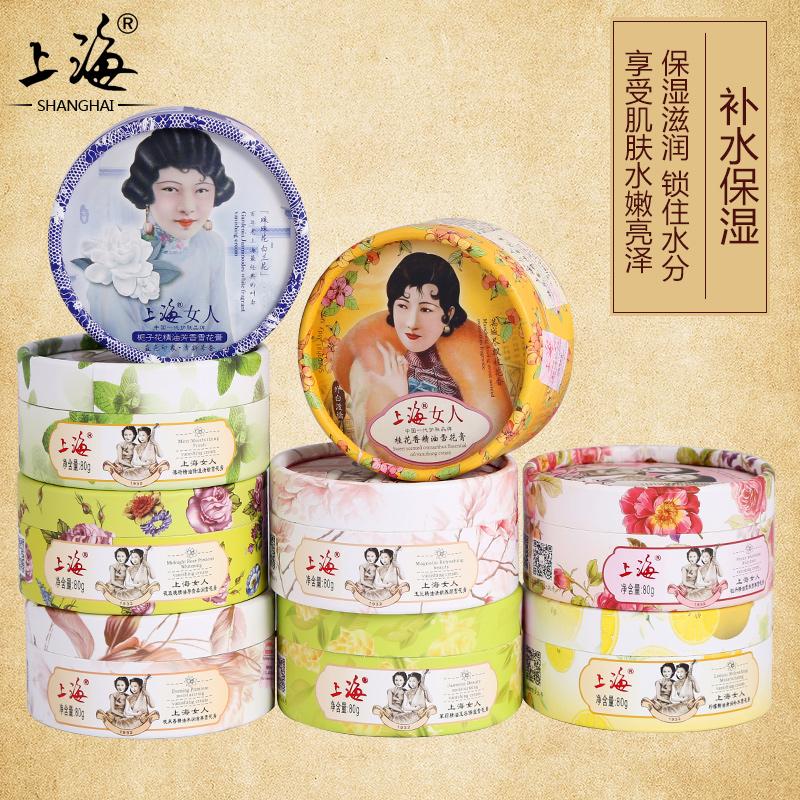 上海女人雪花膏7件玉蘭玫瑰茉莉夜來香牡丹桂花白蘭花梔子花搭配