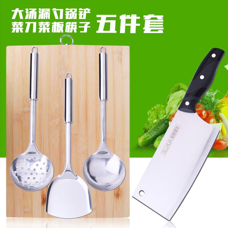 菜板刀具套装厨房全套家用切菜刀砧板套装组合不锈钢宿舍厨具套装
