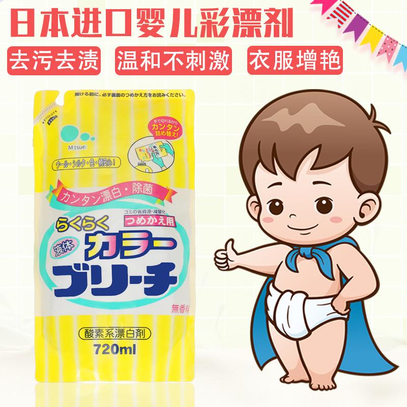 彩飘 彩漂 漂白剂 彩色衣物服漂白水婴儿 宝宝 专用 通用还原去渍
