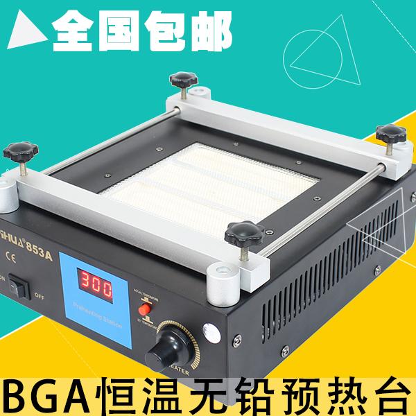 适用于BGA返修台主板预热台热风枪拆焊台恒温电烙铁锡焊维修