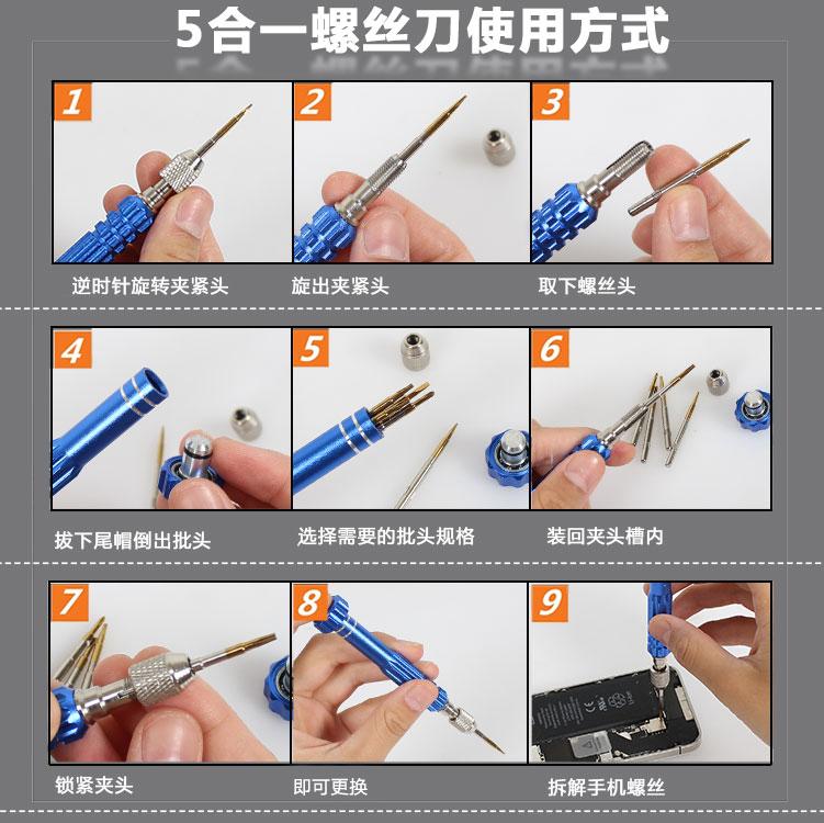 小米苹果iphone 4s 5s 6plus手机维修拆机工具五星十字螺丝刀组合