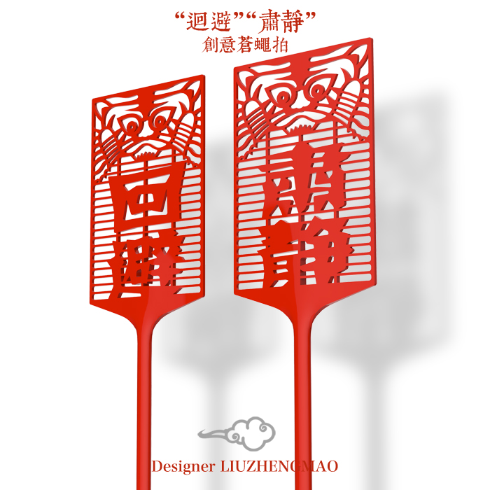 回避肃静 创意趣味苍蝇拍创意礼物 2个/套 刘正茂原创设计师作品