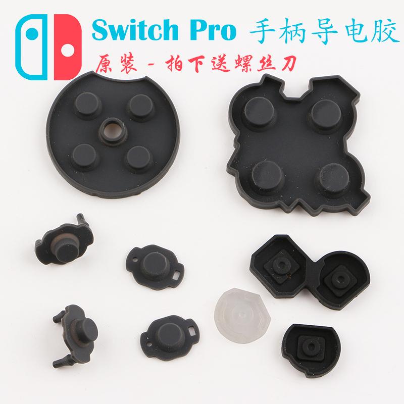原裝Switch Pro手柄ZL ZR按鍵膠墊 R L導電膠 ABXY方向鍵回彈維修