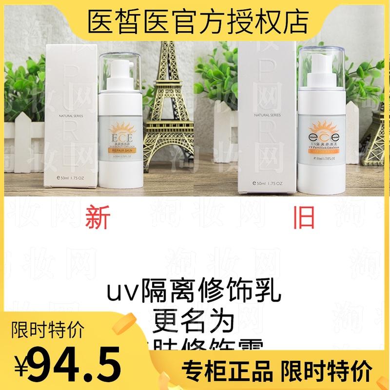 美容院正品ECE/醫皙伊美膚修飾霜50ml(原UV隔離乳)修飾提亮膚色