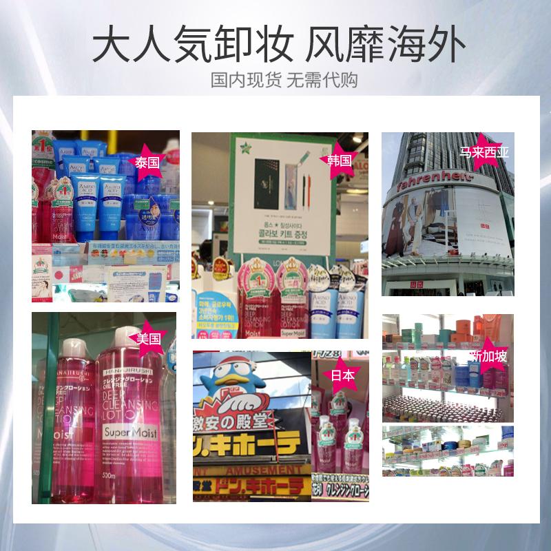 花印卸妆水脸部温和清洁眼唇脸三合一卸妆液卸妆乳日本官方旗舰店