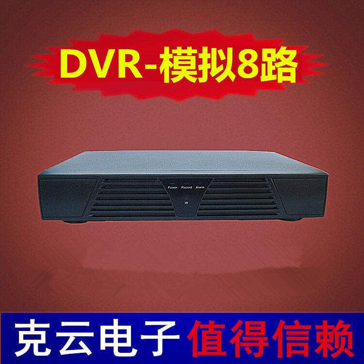 8路硬碟錄影機DVR模擬高清手機遠端八路監控硬碟主機 D1監控配件