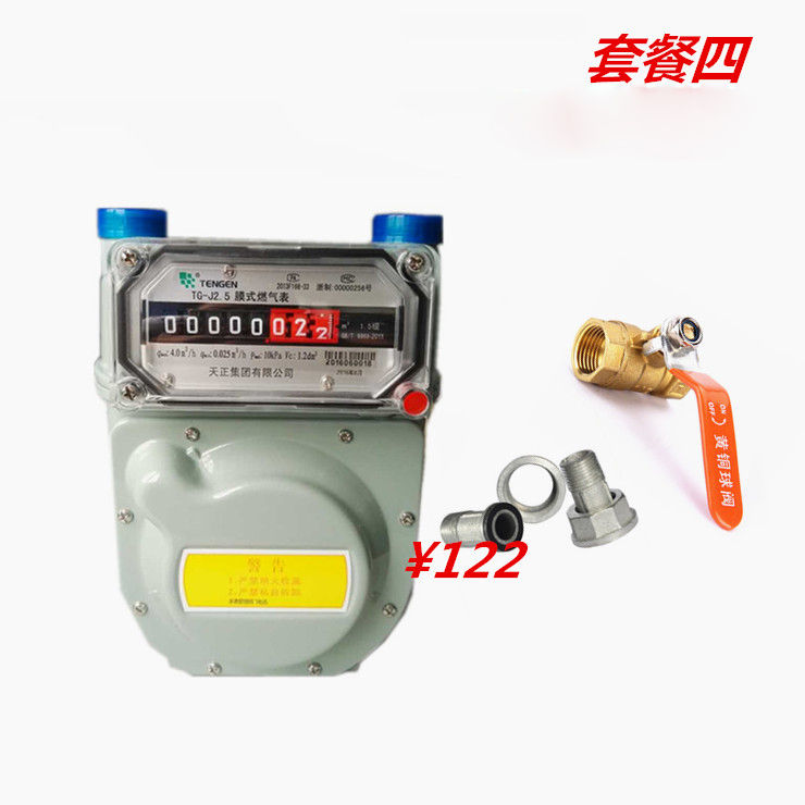 天正燃气表家用燃气表膜式燃气表G2.5天然气表煤气表沼气表煤气