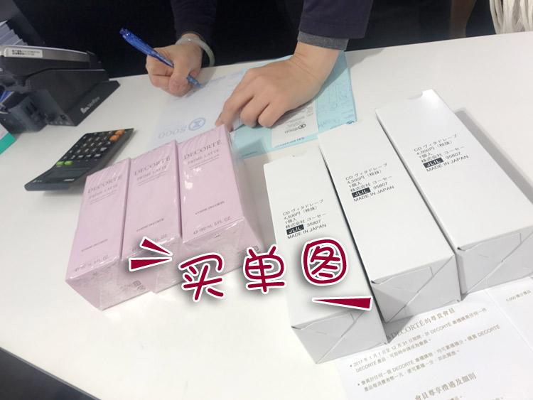 300ml 150ml 黛珂紫苏水高机能保湿化妆水 Decorte 韩国免税正品