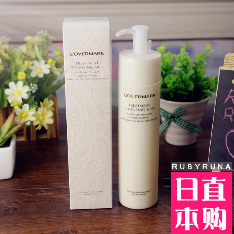 日本獲獎評價 COVERMARK傲麗全效修護卸妝乳200g 溫和不刺激