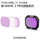 Dajiang Royal MAVIC 2 PRO coated filter ND light reduction mirror CPL polarizer UV protection professional version set gradually