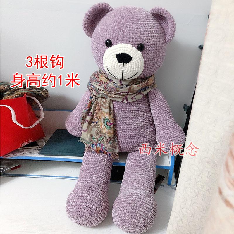 材料包送教程 编织玩偶新款熊 纯手工钩织毛线大熊 西米概念