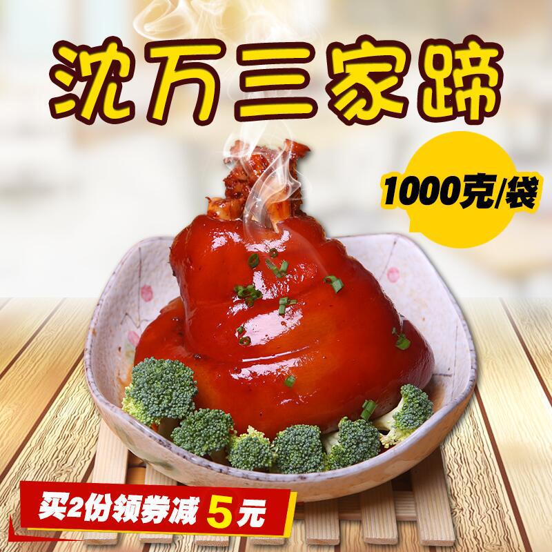 包邮周庄特产正宗沈厅万三蹄髈猪蹄肘子蹄膀1000克肉类熟食卤味