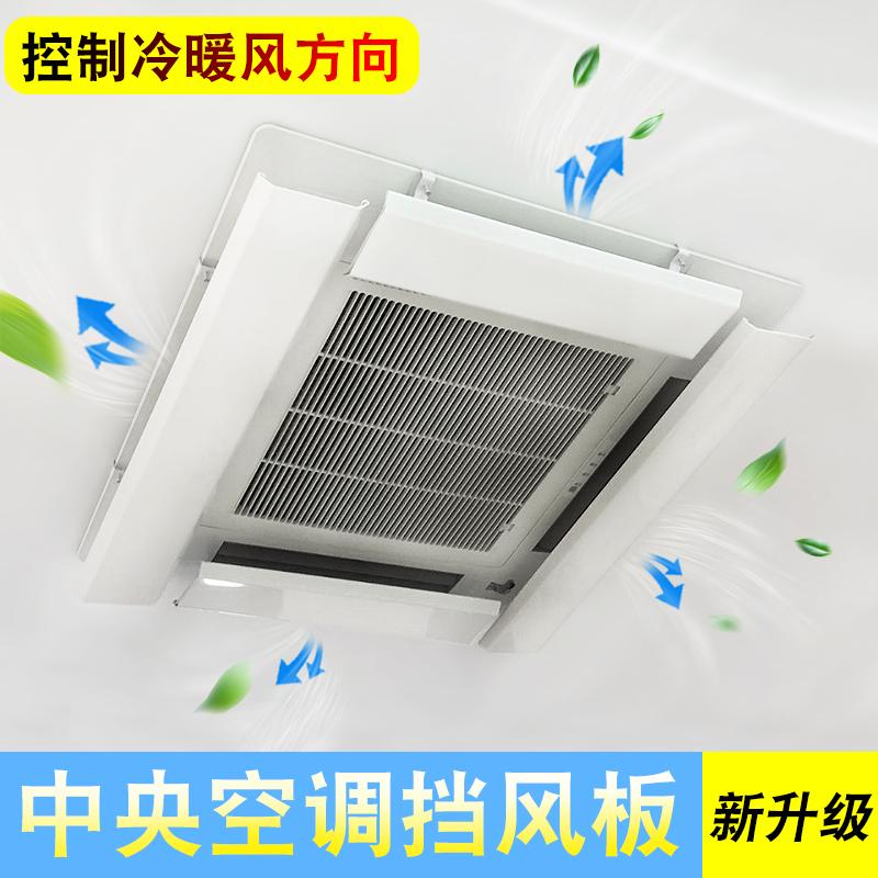 中央空調擋風板吸頂機防直吹出風口天花機檔風冷氣導風罩擋板通用