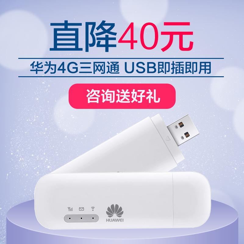 华为e8372移动随身WiFi笔记本电信4g无线上网卡托usb设备三网通