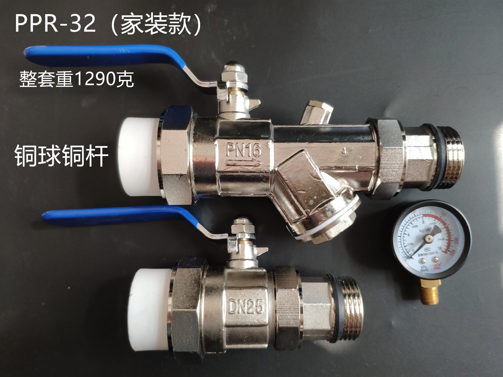 包邮 分水器进水回水PPR过滤器321寸401寸2三联体二联体阀门球阀