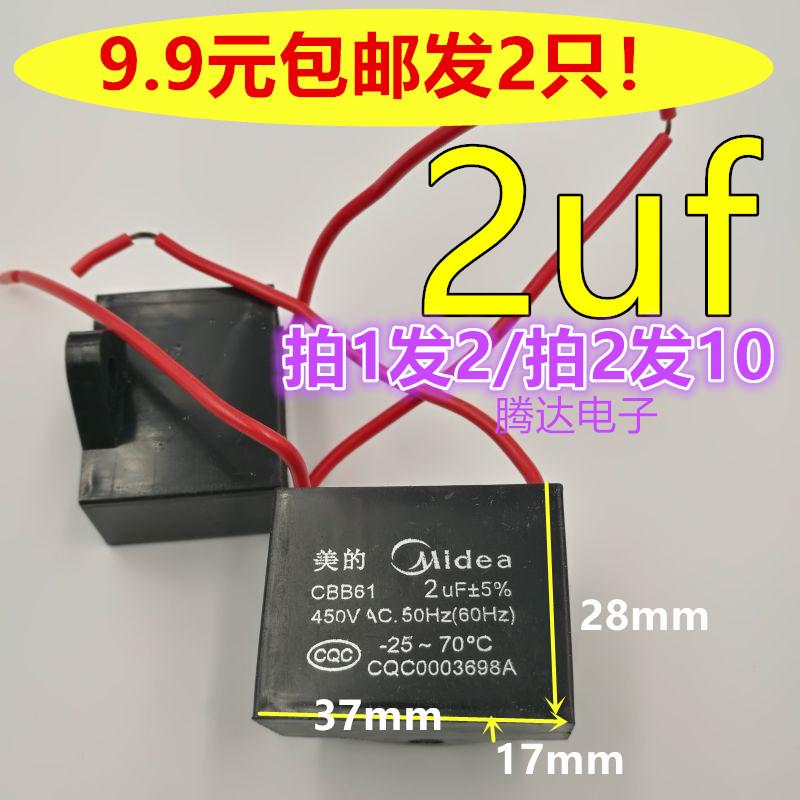 2uf电容CBB61 450V电风扇电容吊扇台扇落地扇电机电容美的