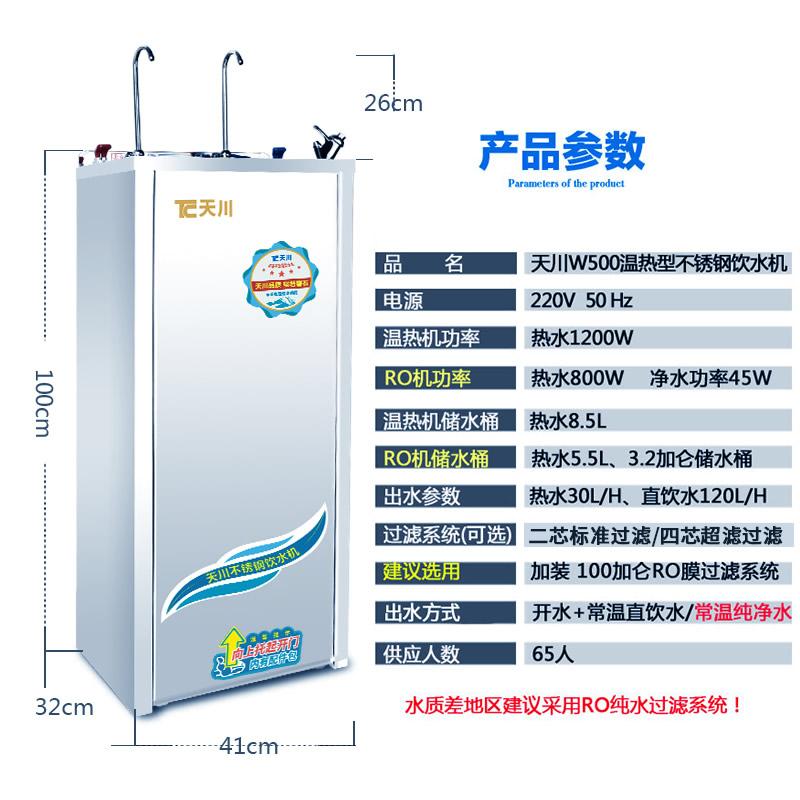 天川不锈钢工厂车间商用冷热开水直饮水机工业大容量全自动烧水器
