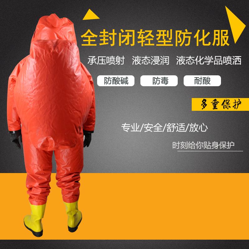 消防防化服 连体 全封闭重型防化服 液氨与氨气防护服耐酸碱服