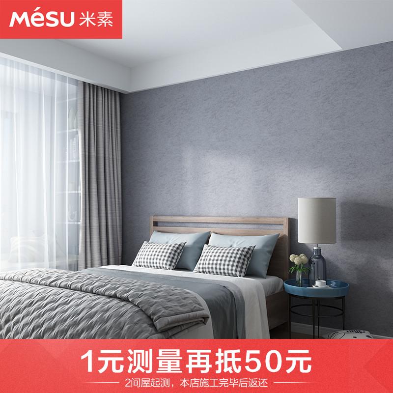 米素 纯色墙纸卧室简约现代客厅电视背景墙壁纸无纺布墙纸 轻曼