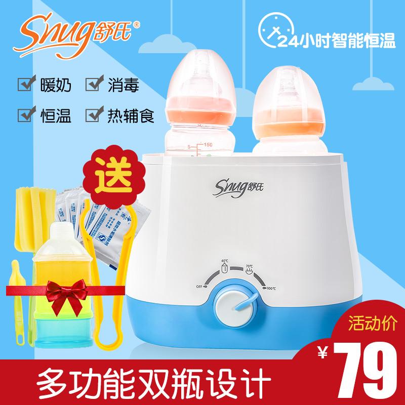 舒氏暖奶器婴儿双奶瓶温奶器恒温消毒宝宝多功能智能热奶器S108Ⅱ