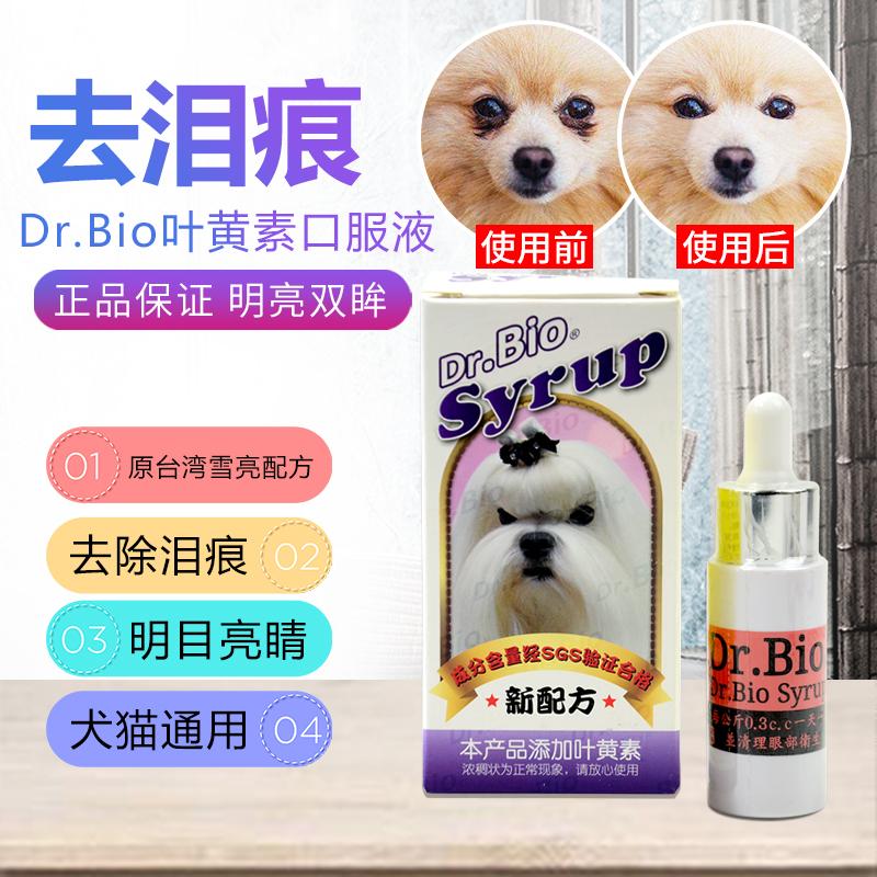 正品Dr.Bio叶黄素口服液美容精华液狗狗宠物去泪痕原雪亮口服液