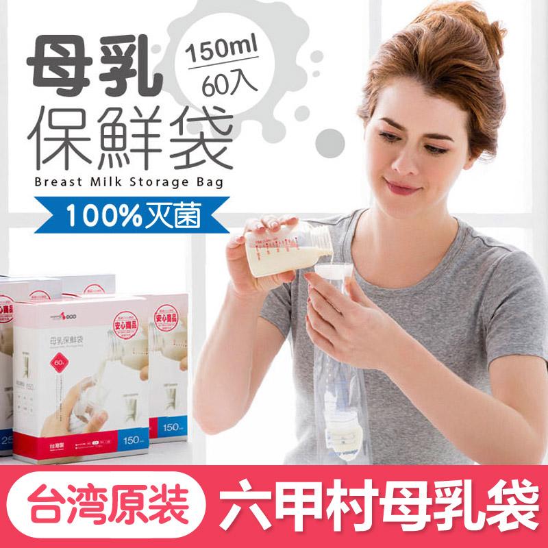 臺灣產 六甲村存奶袋母乳保鮮袋 奶水儲存袋60入 150ml儲奶袋