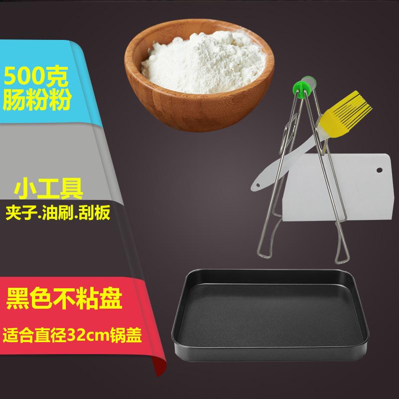 肠粉自制专用粉套餐送教程家用早餐原材料做广式肠粉预拌粉粘米粉