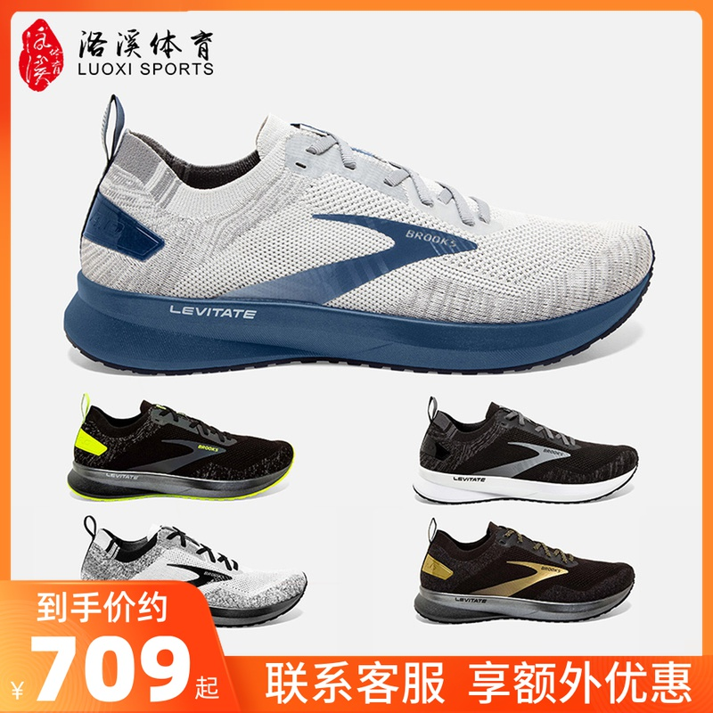 21上新正版进口Brooks布鲁克斯Levitate4漂浮动能缓震运动跑鞋男