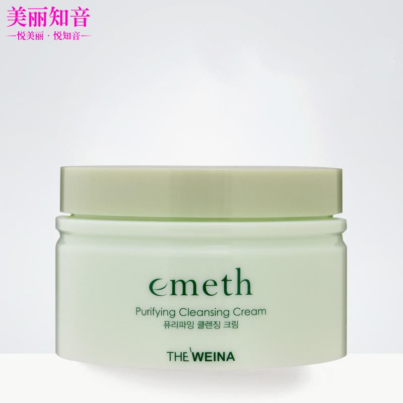 葉玫香深層清潔韓國維娜化妝品正品葉玫香純淨清潔霜深層清潔卸妝