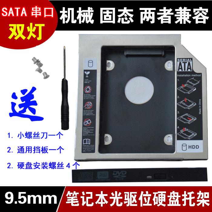 巨集基Acer E5-572G架子 E5-471G  光碟機位機械 固態硬碟支架托架