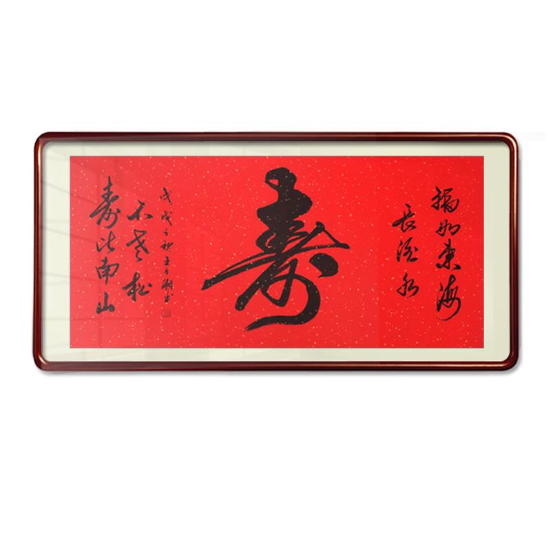壽字長輩祝壽生日禮物字畫書法作品手寫真跡卷軸書畫送禮裝裱定制