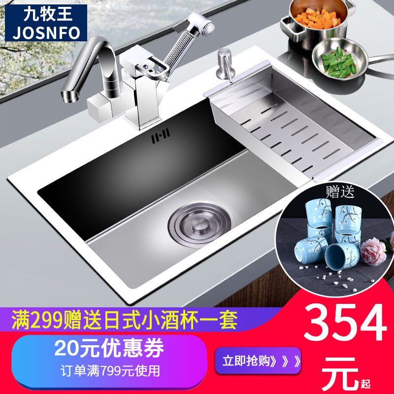 不锈钢手工水槽单槽家用加厚菜盆 304 九牧王厨房带刃架洗菜盆双槽