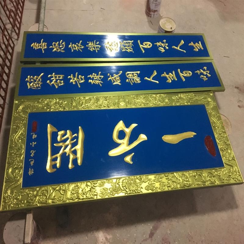 东阳木雕实木牌匾定制定做木质字匾仿古对联木头招牌店面匾额雕刻