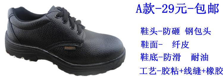 透氣勞保鞋男士防砸防刺穿耐磨工作 鞋夏季安全鞋輕便防臭工地鞋