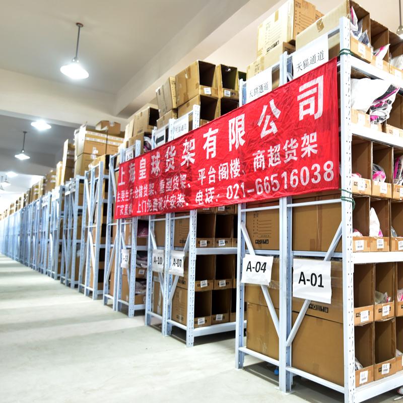 皇球货架仓库仓储家用加厚置物架展示储物多层中型重型货物铁架子