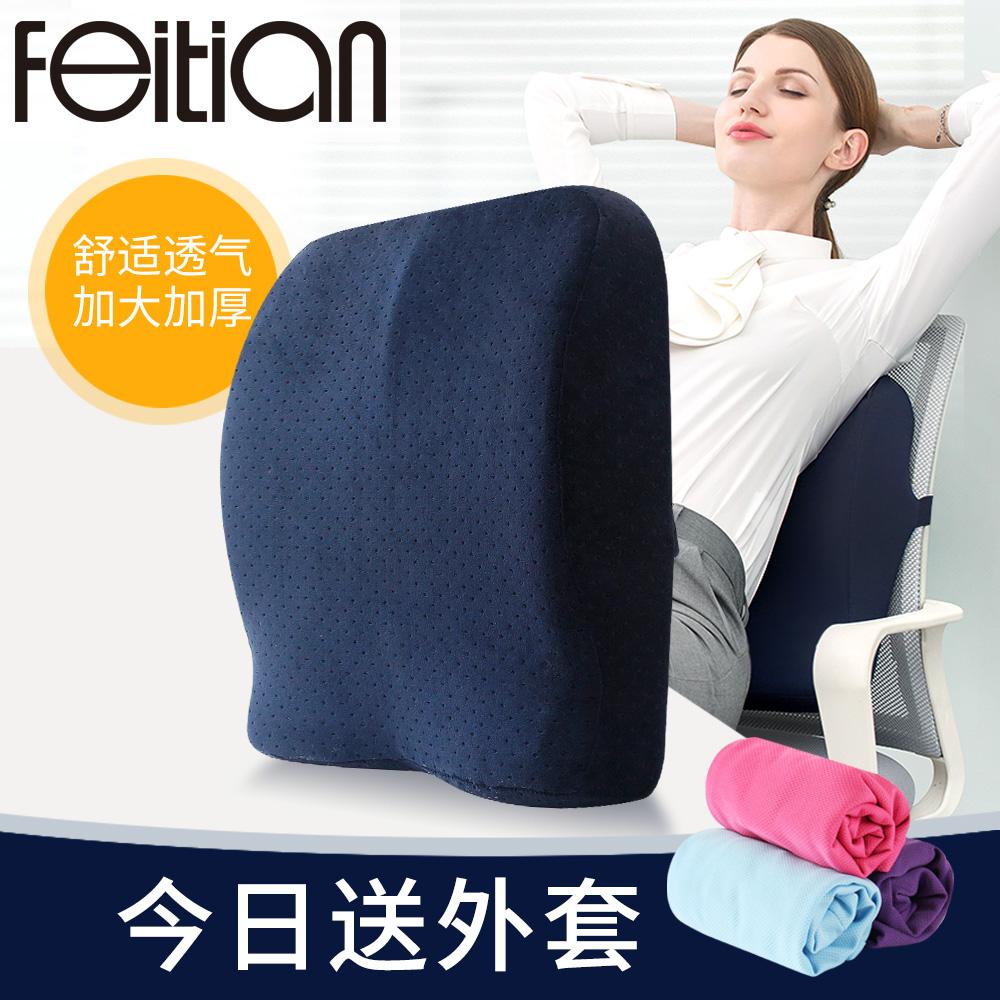 飛天 記憶棉護腰靠墊靠枕腰枕 辦公室腰靠背墊腰墊 腰部座椅靠墊