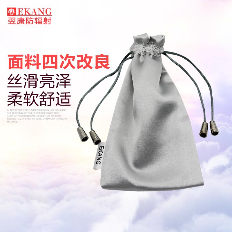 翌康孕妇防辐射手机袋防辐射手机套信号屏蔽辐射袋孕妇装防辐射