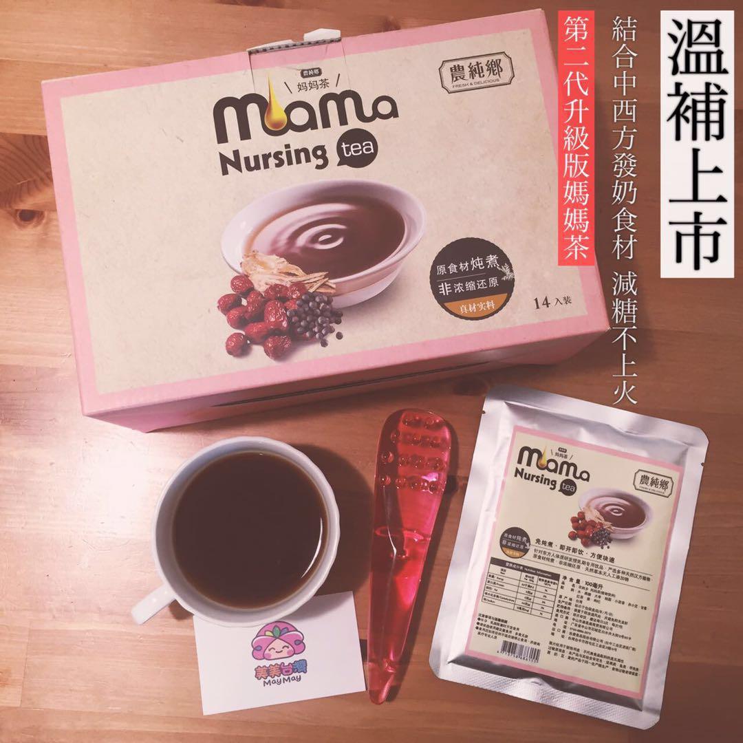 台湾二代升級农纯乡妈妈茶昆凌月子催出增发哺乳母奶开奶茶下奶師