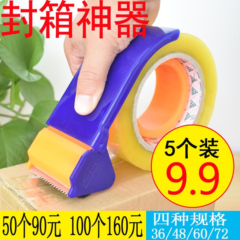 批发胶带切割器4.8封箱神器5cm塑料胶布打包机3.6/4.5/5.5/6/7.2