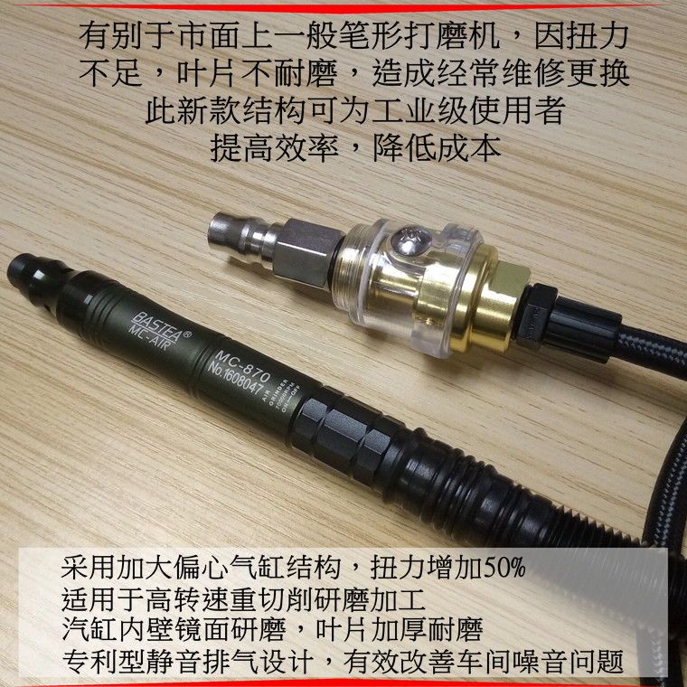 包邮 台湾BASTEA风磨笔870修边枪修刻模气动打磨机研磨树脂工艺品