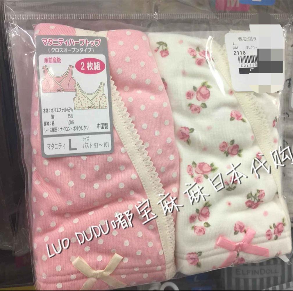 日本西松屋孕婦產婦哺乳文胸 餵奶內衣舒適胸罩 2件套 多色選