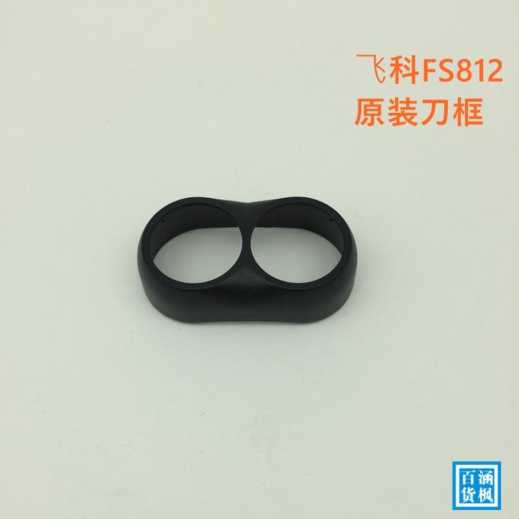飛科剃須刃 原裝配件整套刃頭充電式電動刮胡刃片刃網框蓋子 FS812