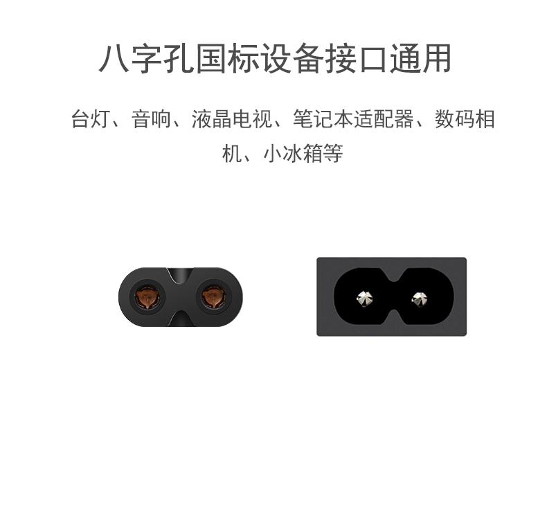 8八字电源线音响投影仪音箱液晶电视笔记本两孔2孔台灯相机充电线