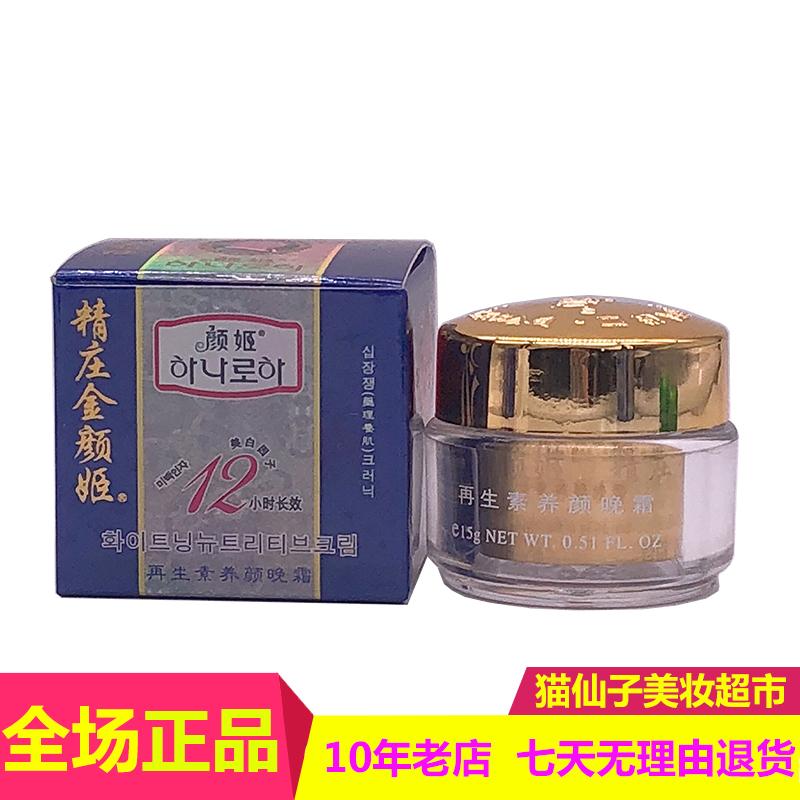 五皇冠 韓國藍顏姬 再生素  晚霜 15g 專櫃正品 顏姬 化妝品