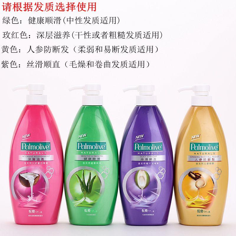 包郵香港正品棕欖Palmolive美之選洗髮水保溼順滑滋養防斷髮720ML